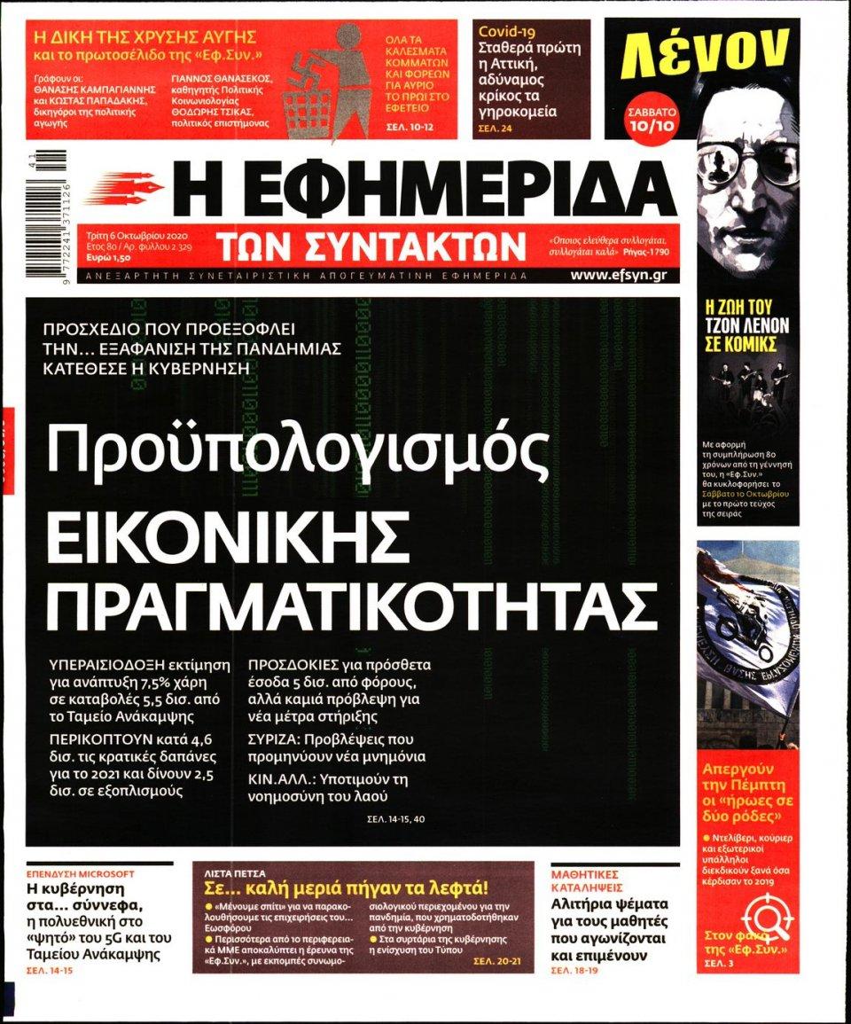 Πρωτοσέλιδο Εφημερίδας - Η ΕΦΗΜΕΡΙΔΑ ΤΩΝ ΣΥΝΤΑΚΤΩΝ - 2020-10-06