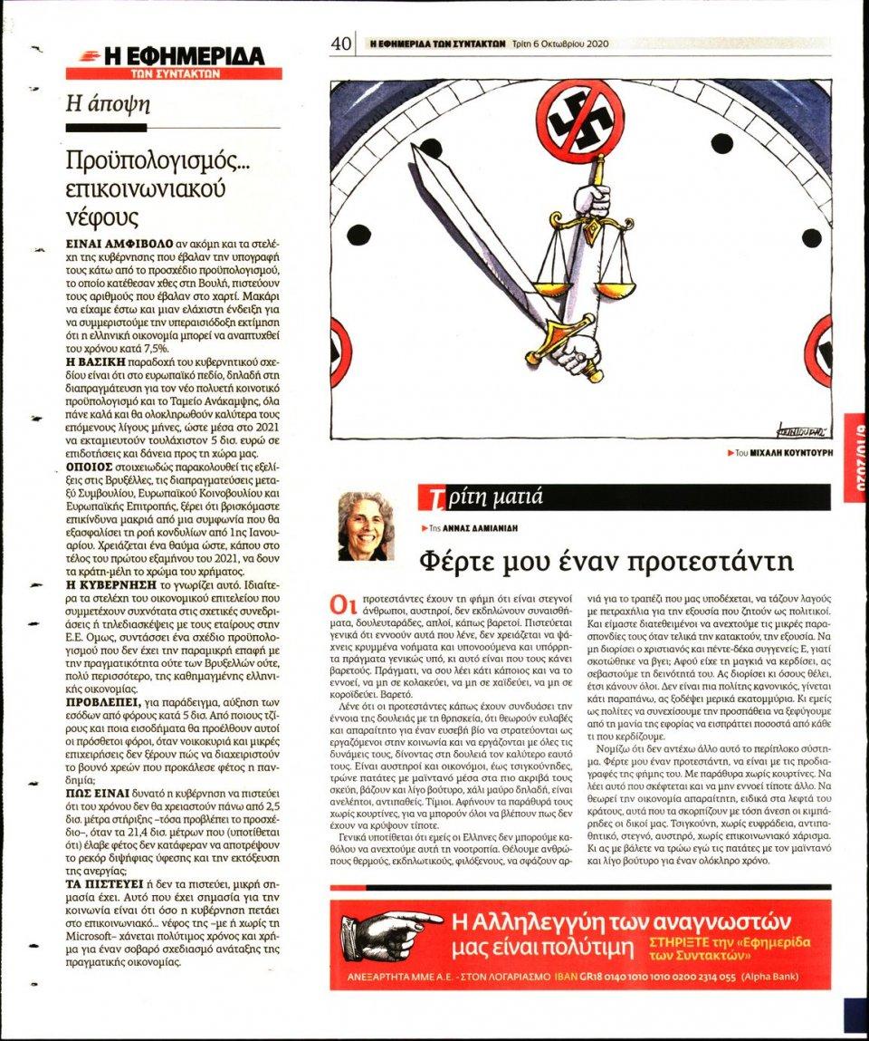 Οπισθόφυλλο Εφημερίδας - Η ΕΦΗΜΕΡΙΔΑ ΤΩΝ ΣΥΝΤΑΚΤΩΝ - 2020-10-06