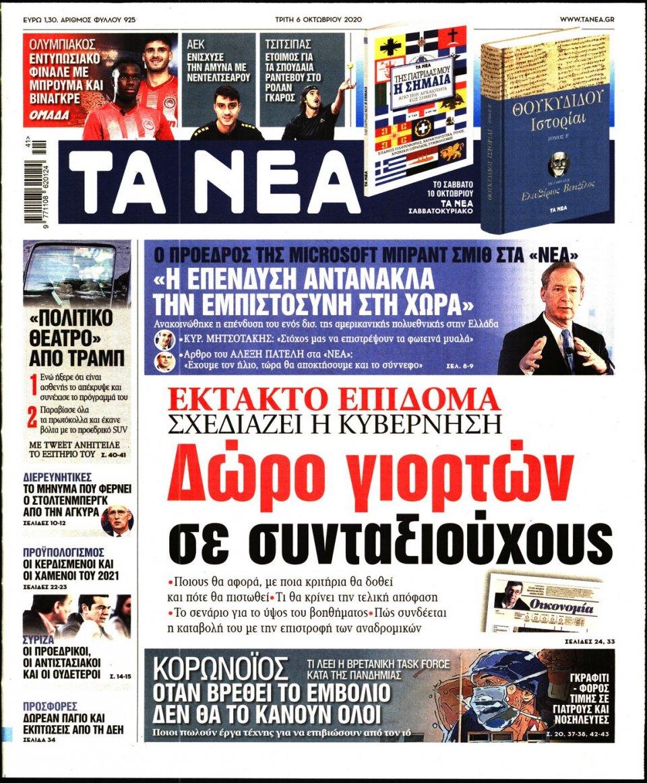 Πρωτοσέλιδο Εφημερίδας - Τα Νέα - 2020-10-06