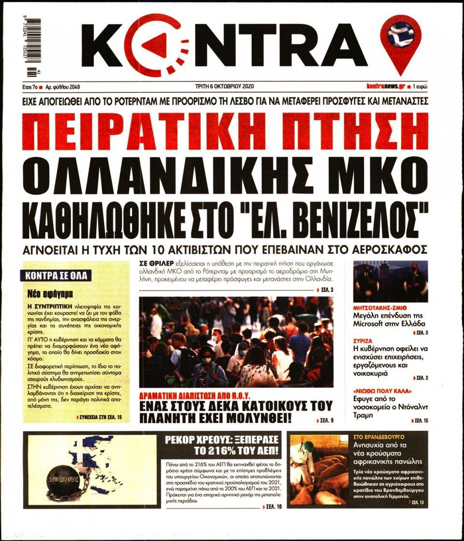 Πρωτοσέλιδο Εφημερίδας - KONTRA NEWS - 2020-10-06