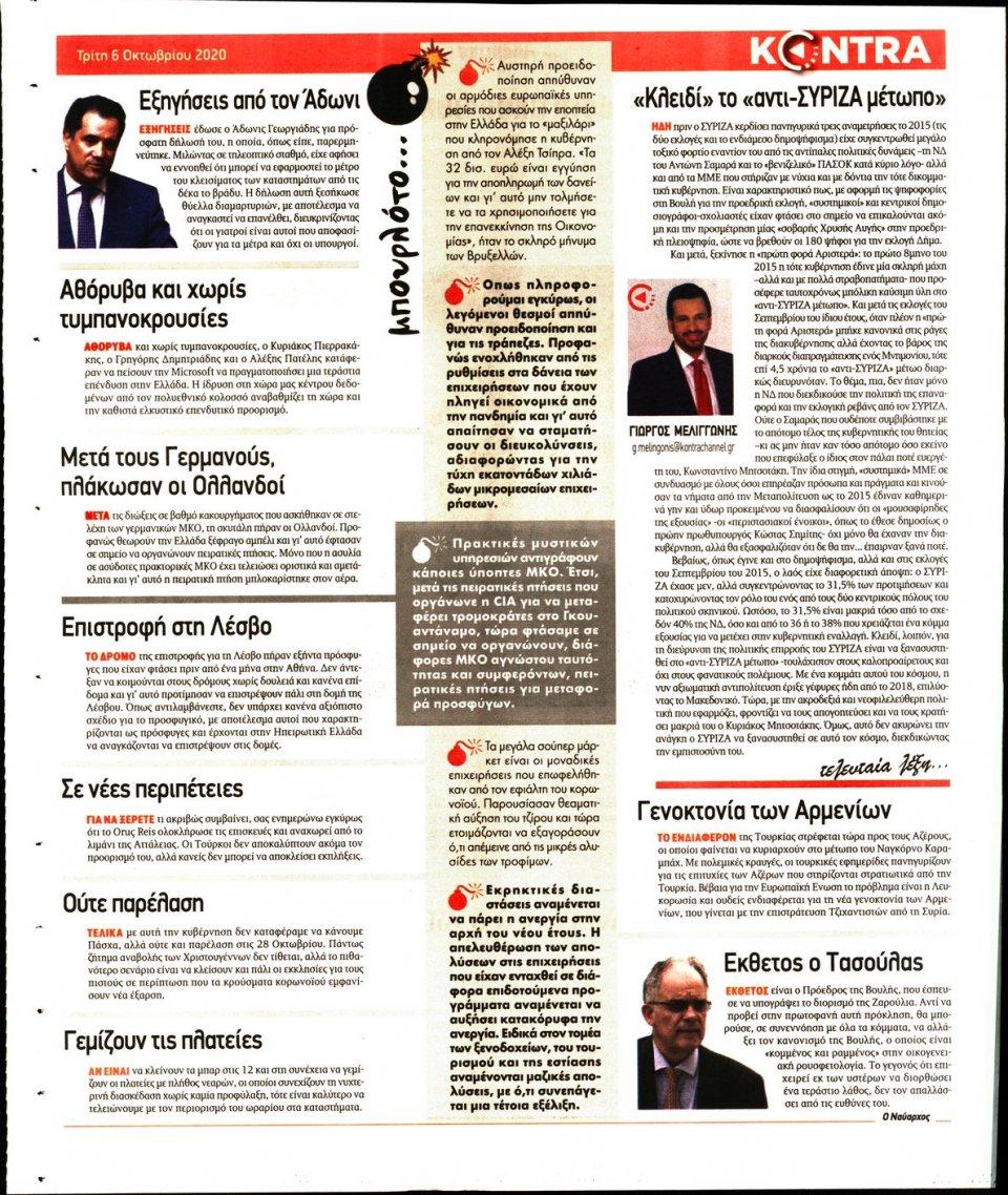 Οπισθόφυλλο Εφημερίδας - KONTRA NEWS - 2020-10-06