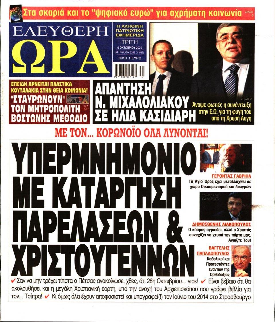Πρωτοσέλιδο Εφημερίδας - Ελεύθερη Ώρα - 2020-10-06