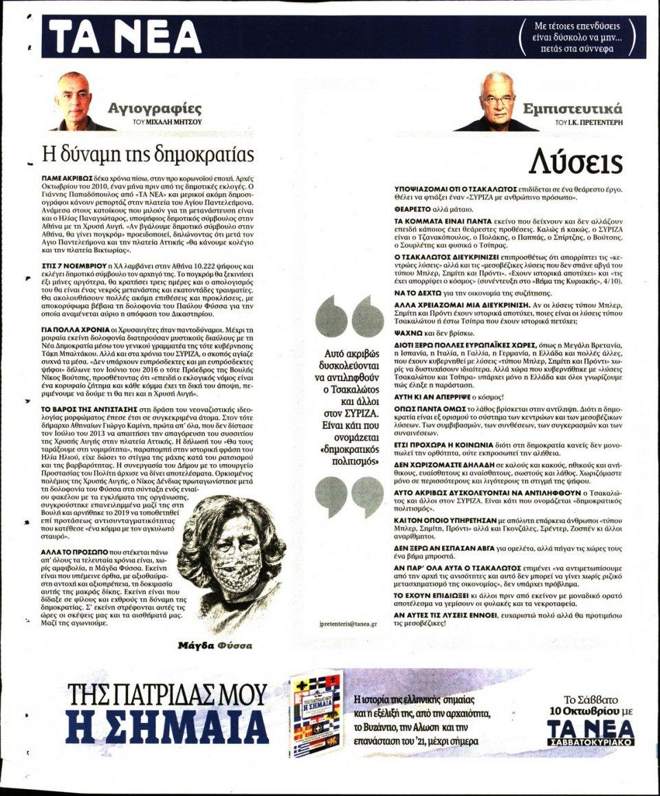 Οπισθόφυλλο Εφημερίδας - Τα Νέα - 2020-10-06