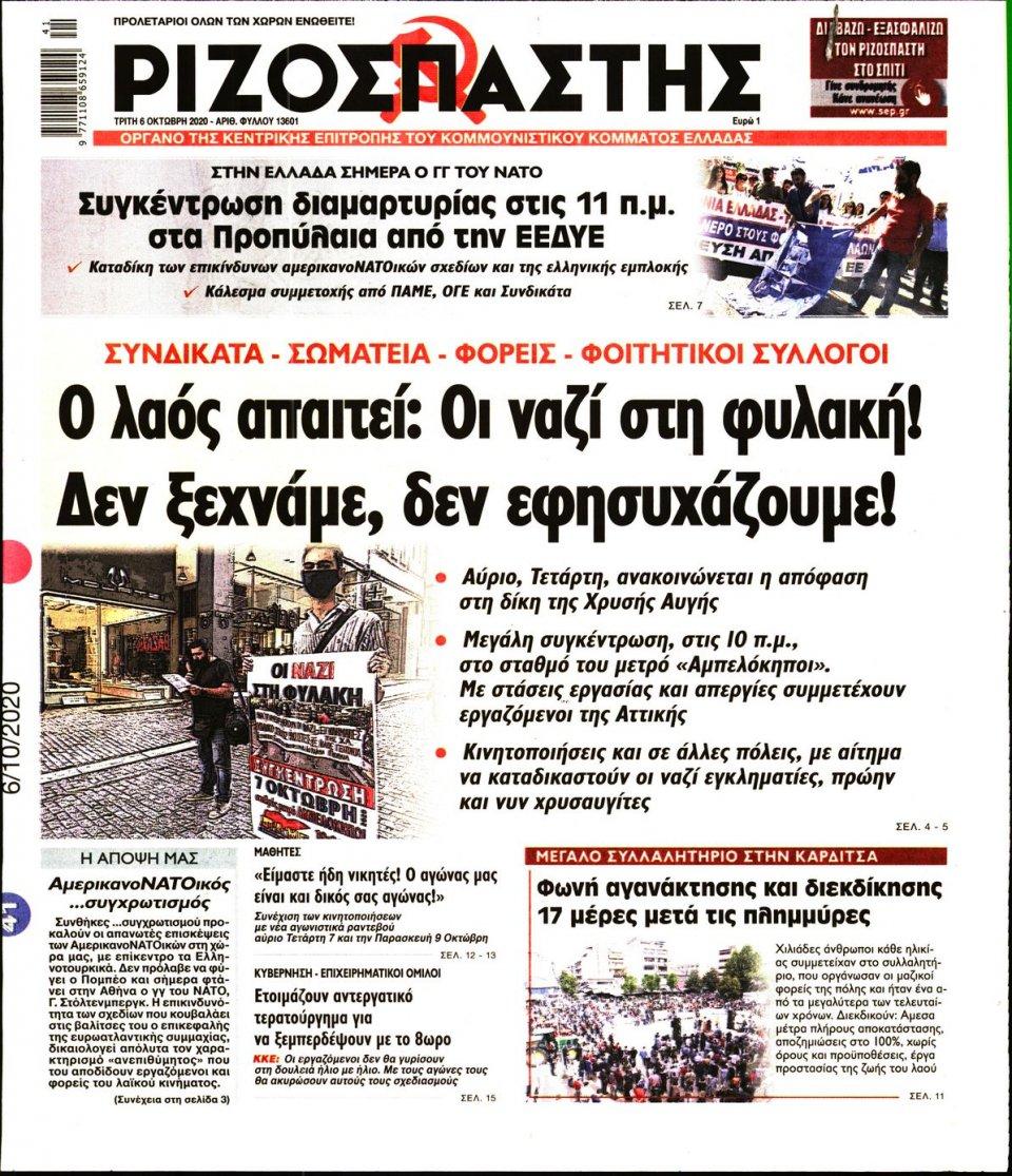 Πρωτοσέλιδο Εφημερίδας - Ριζοσπάστης - 2020-10-06