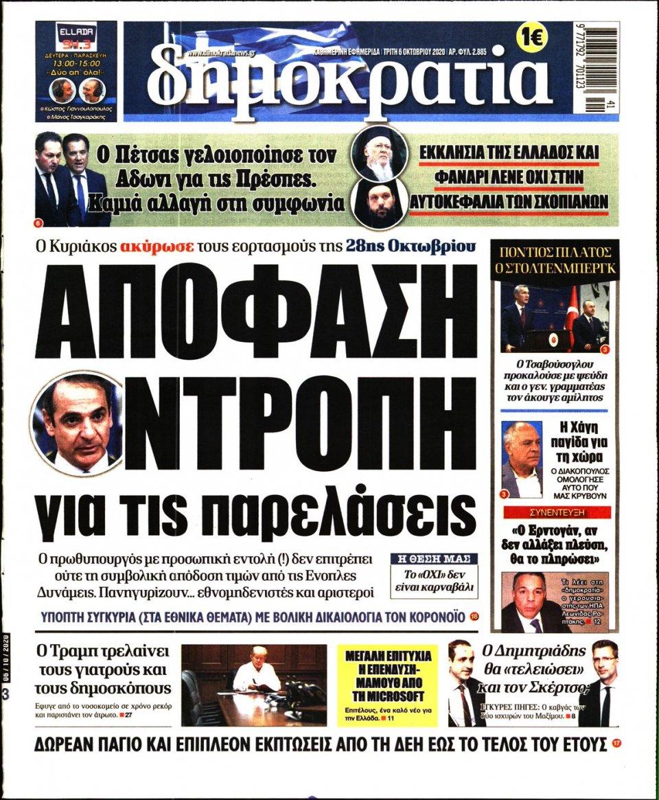 Πρωτοσέλιδο Εφημερίδας - ΔΗΜΟΚΡΑΤΙΑ - 2020-10-06