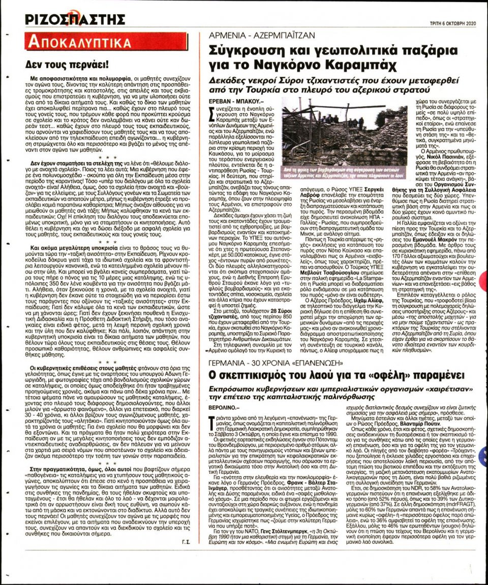 Οπισθόφυλλο Εφημερίδας - Ριζοσπάστης - 2020-10-06