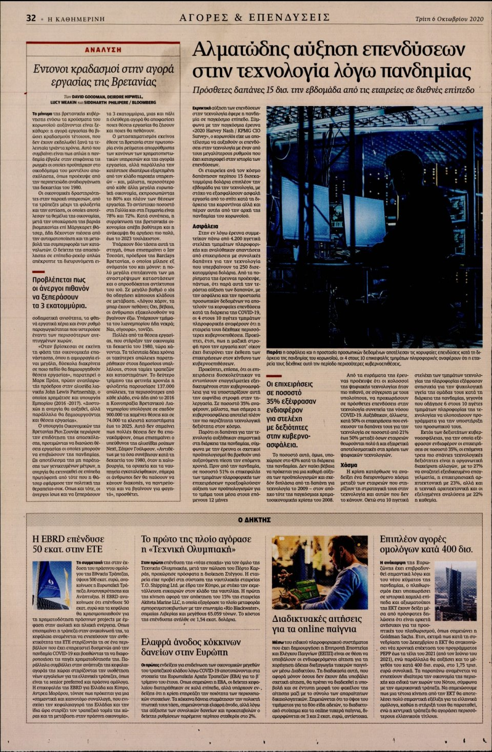 Οπισθόφυλλο Εφημερίδας - Καθημερινή - 2020-10-06