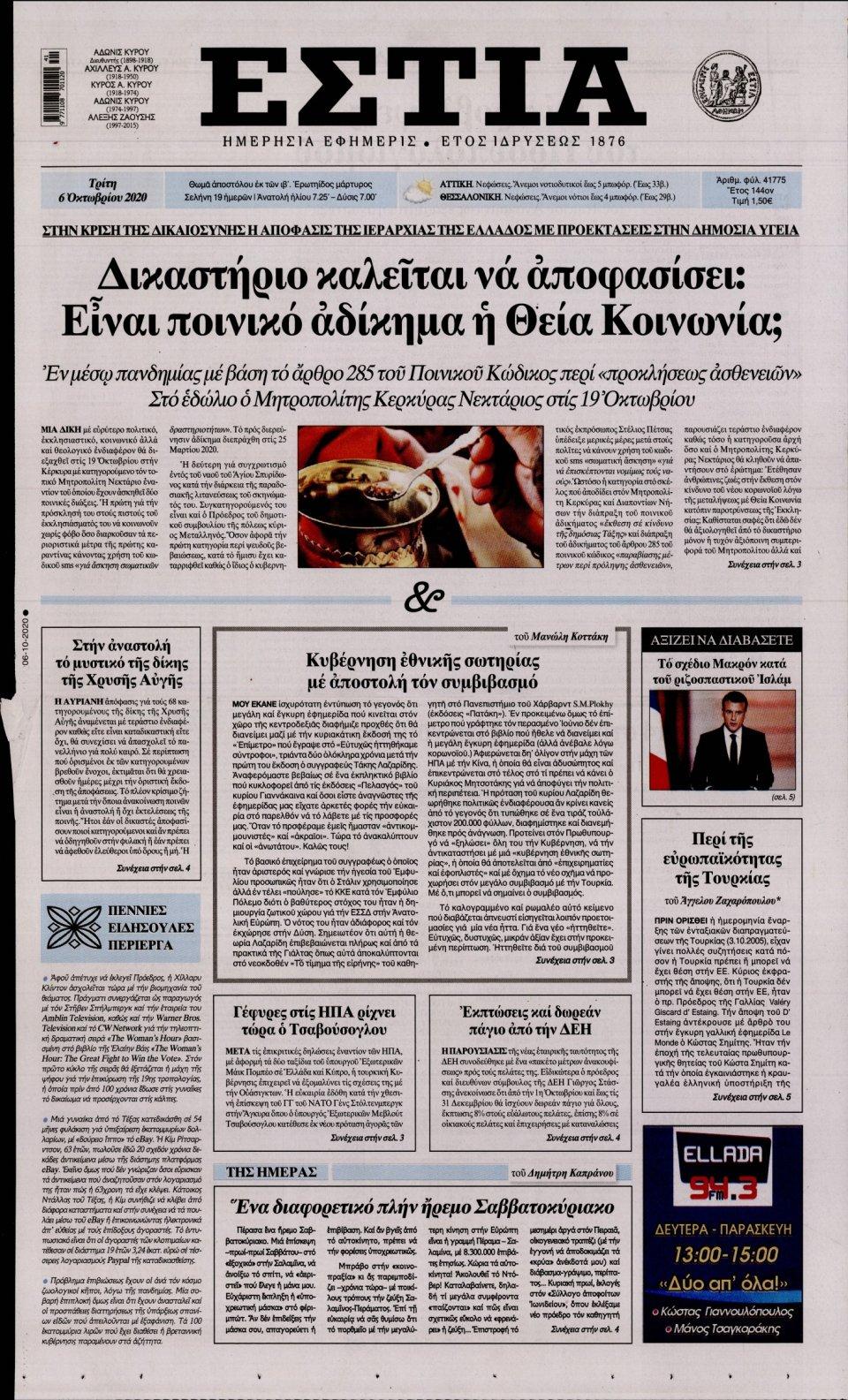 Πρωτοσέλιδο Εφημερίδας - Εστία - 2020-10-06
