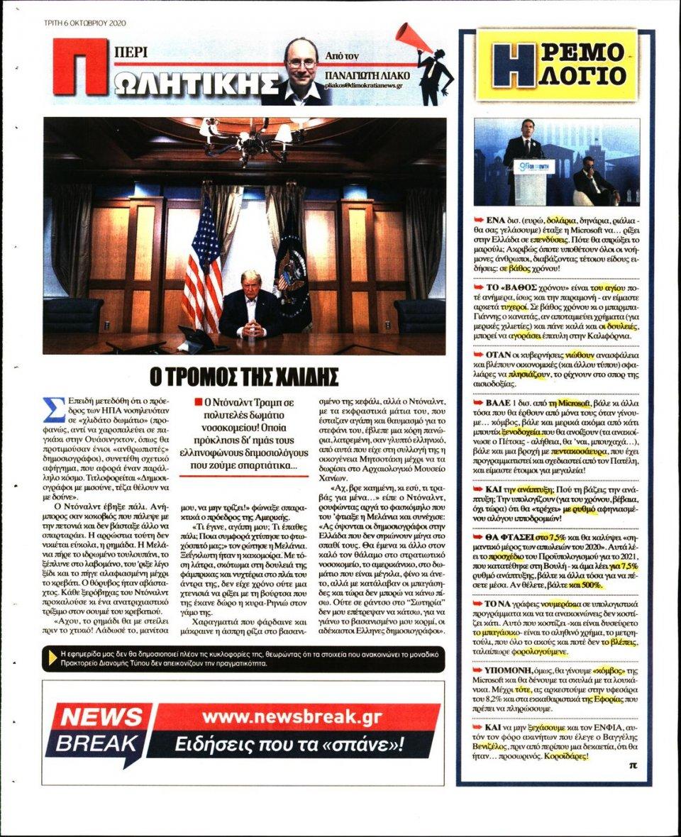 Οπισθόφυλλο Εφημερίδας - ΔΗΜΟΚΡΑΤΙΑ - 2020-10-06