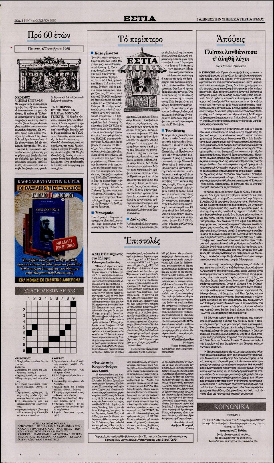Οπισθόφυλλο Εφημερίδας - Εστία - 2020-10-06