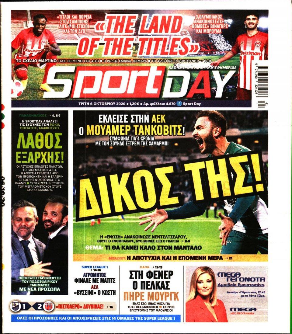 Πρωτοσέλιδο Εφημερίδας - Sportday - 2020-10-06