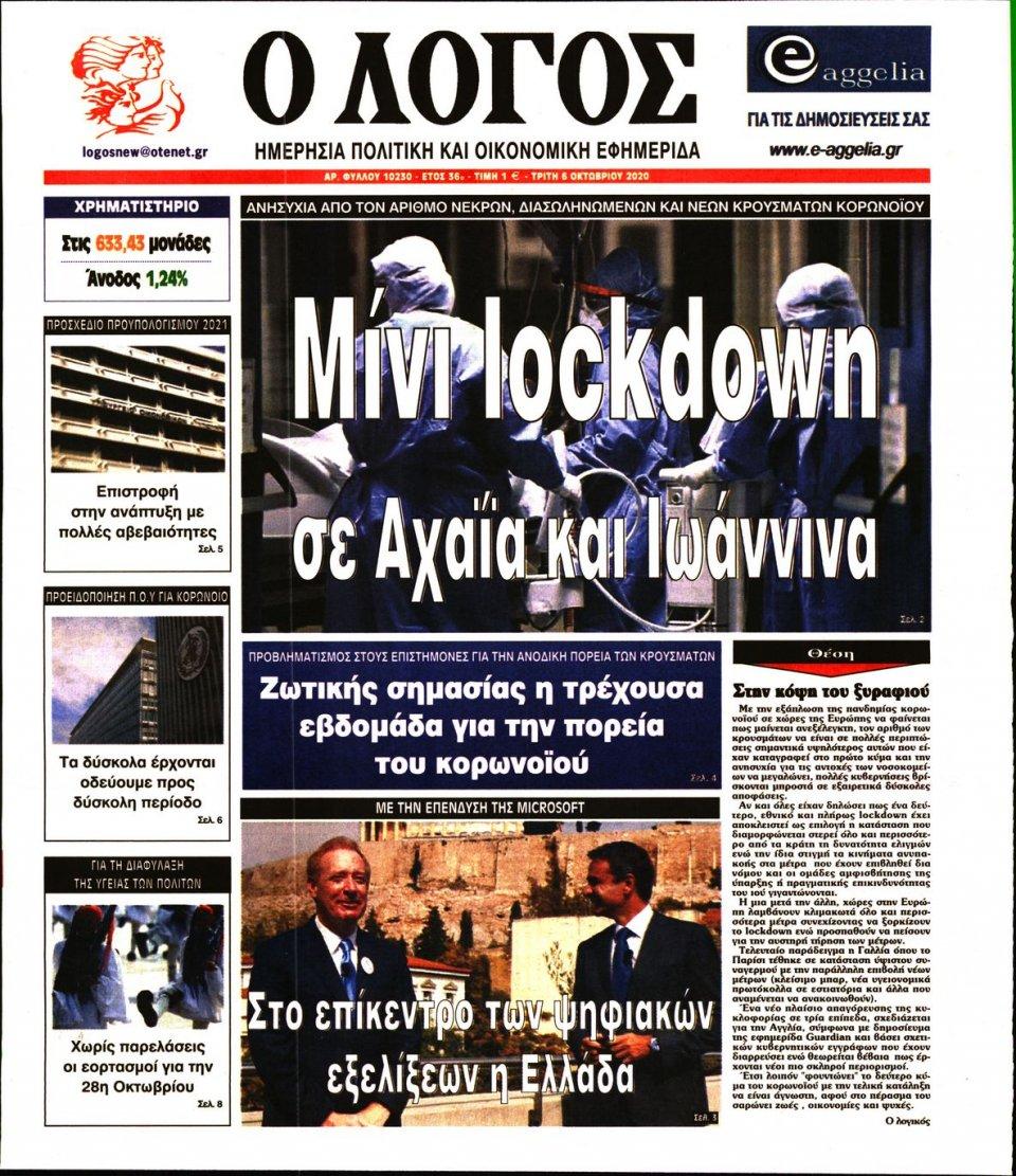 Πρωτοσέλιδο Εφημερίδας - Λόγος - 2020-10-06