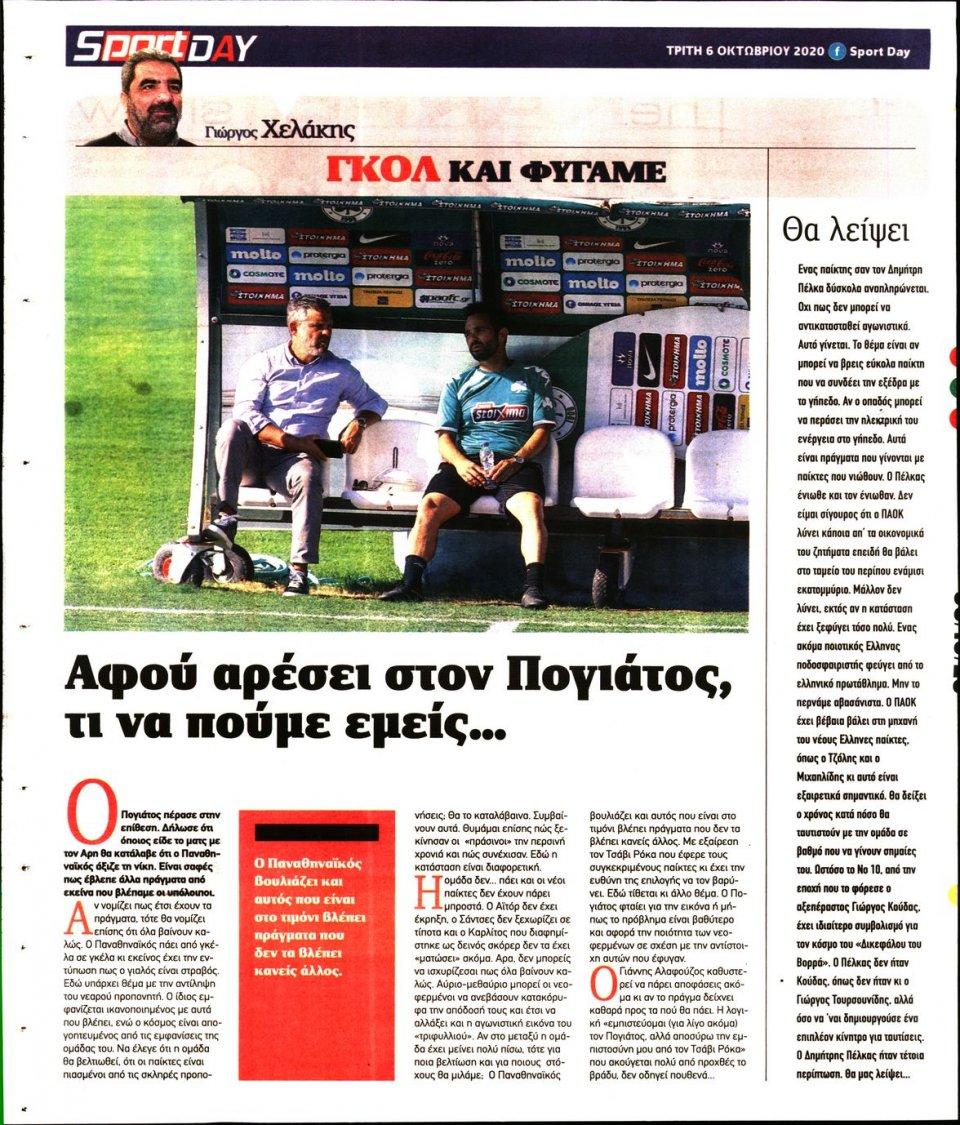 Οπισθόφυλλο Εφημερίδας - Sportday - 2020-10-06