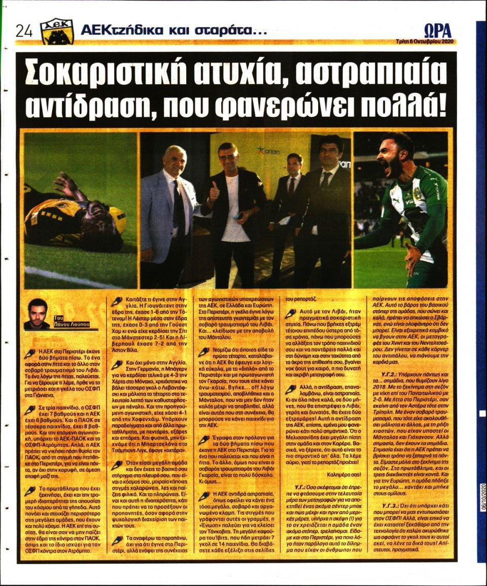 Οπισθόφυλλο Εφημερίδας - Ώρα για Σπόρ - 2020-10-06