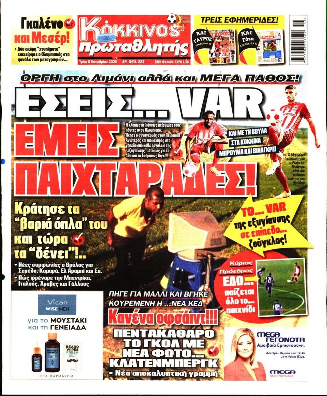 Πρωτοσέλιδο Εφημερίδας - Πρωταθλητής - 2020-10-06