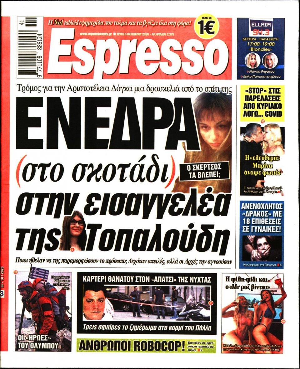 Πρωτοσέλιδο Εφημερίδας - Espresso - 2020-10-06