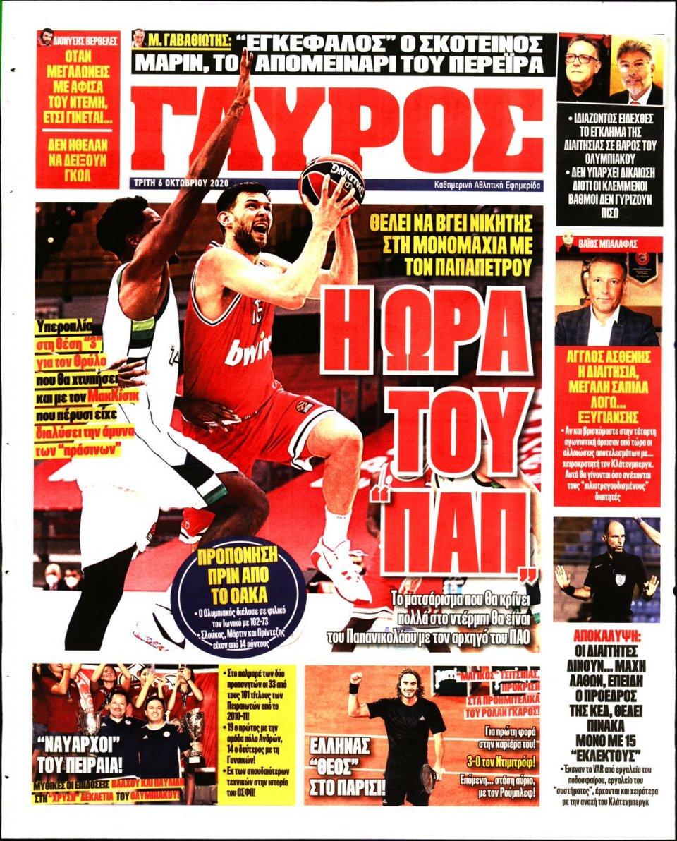 Οπισθόφυλλο Εφημερίδας - Πρωταθλητής - 2020-10-06