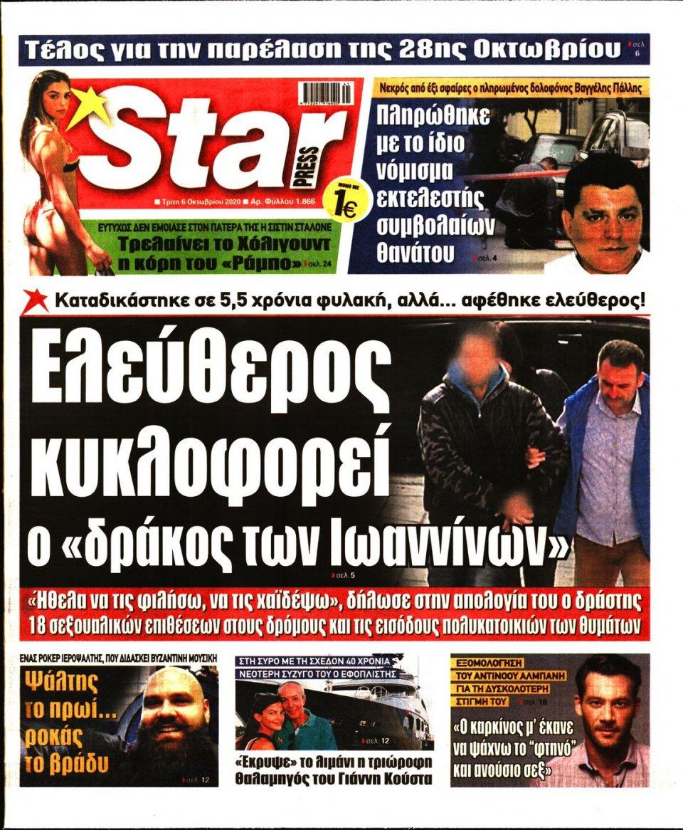 Πρωτοσέλιδο Εφημερίδας - STAR PRESS - 2020-10-06