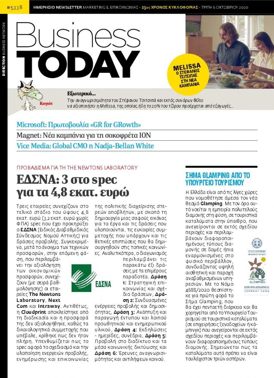 Πρωτοσέλιδο Εφημερίδας - BUSINESS TODAY - 2020-10-06