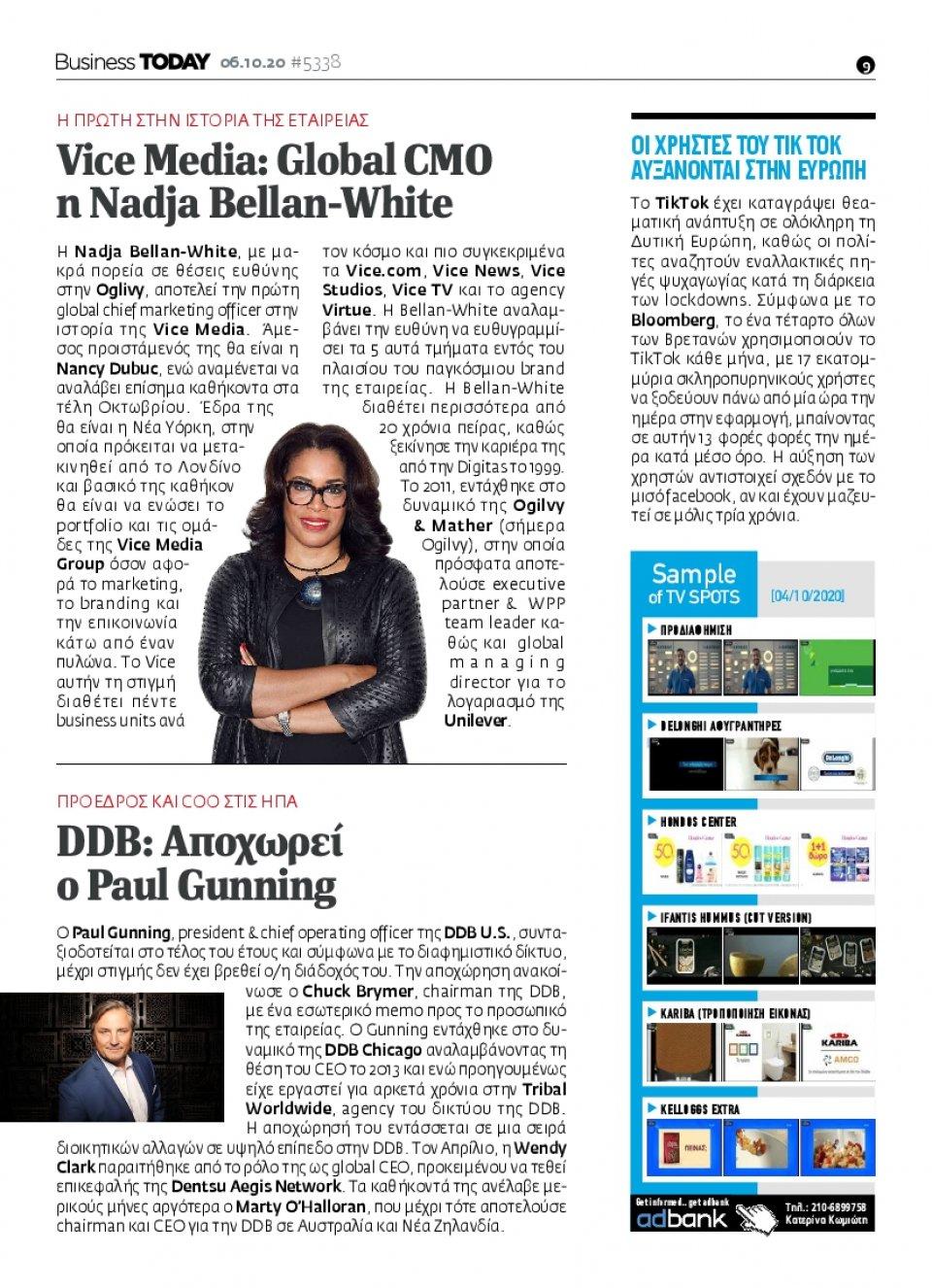 Οπισθόφυλλο Εφημερίδας - BUSINESS TODAY - 2020-10-06