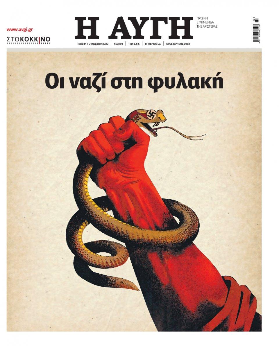 Πρωτοσέλιδο Εφημερίδας - Αυγή - 2020-10-07