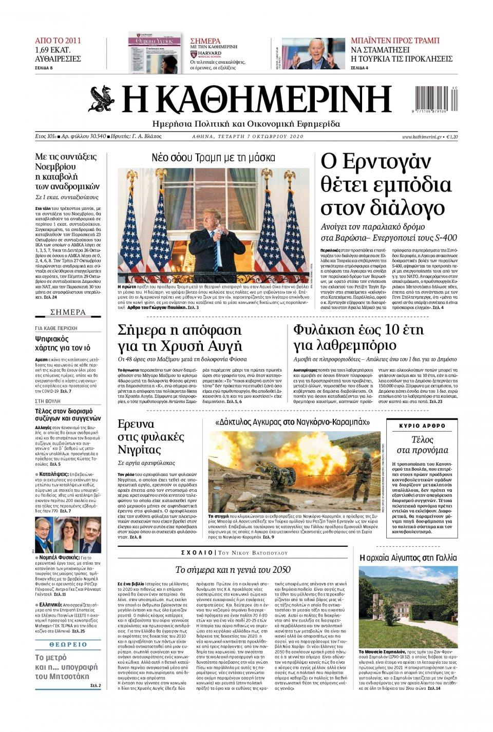 Πρωτοσέλιδο Εφημερίδας - Καθημερινή - 2020-10-07