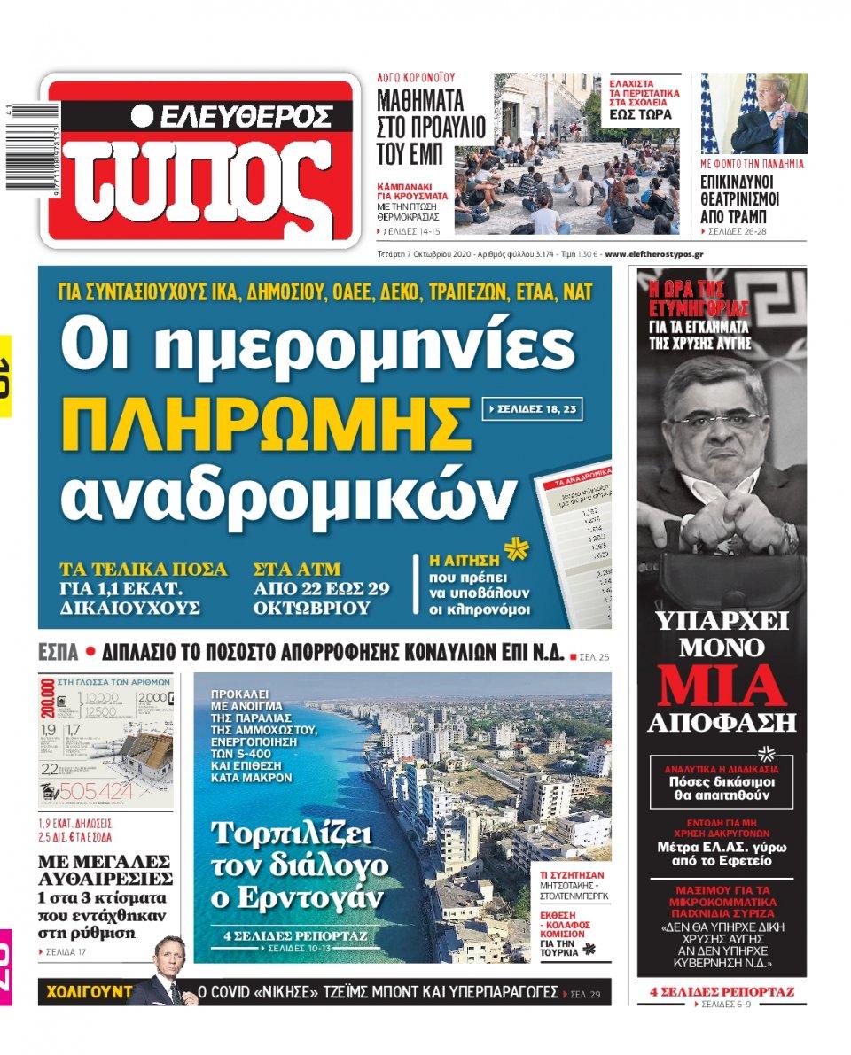 Πρωτοσέλιδο Εφημερίδας - Ελεύθερος Τύπος - 2020-10-07
