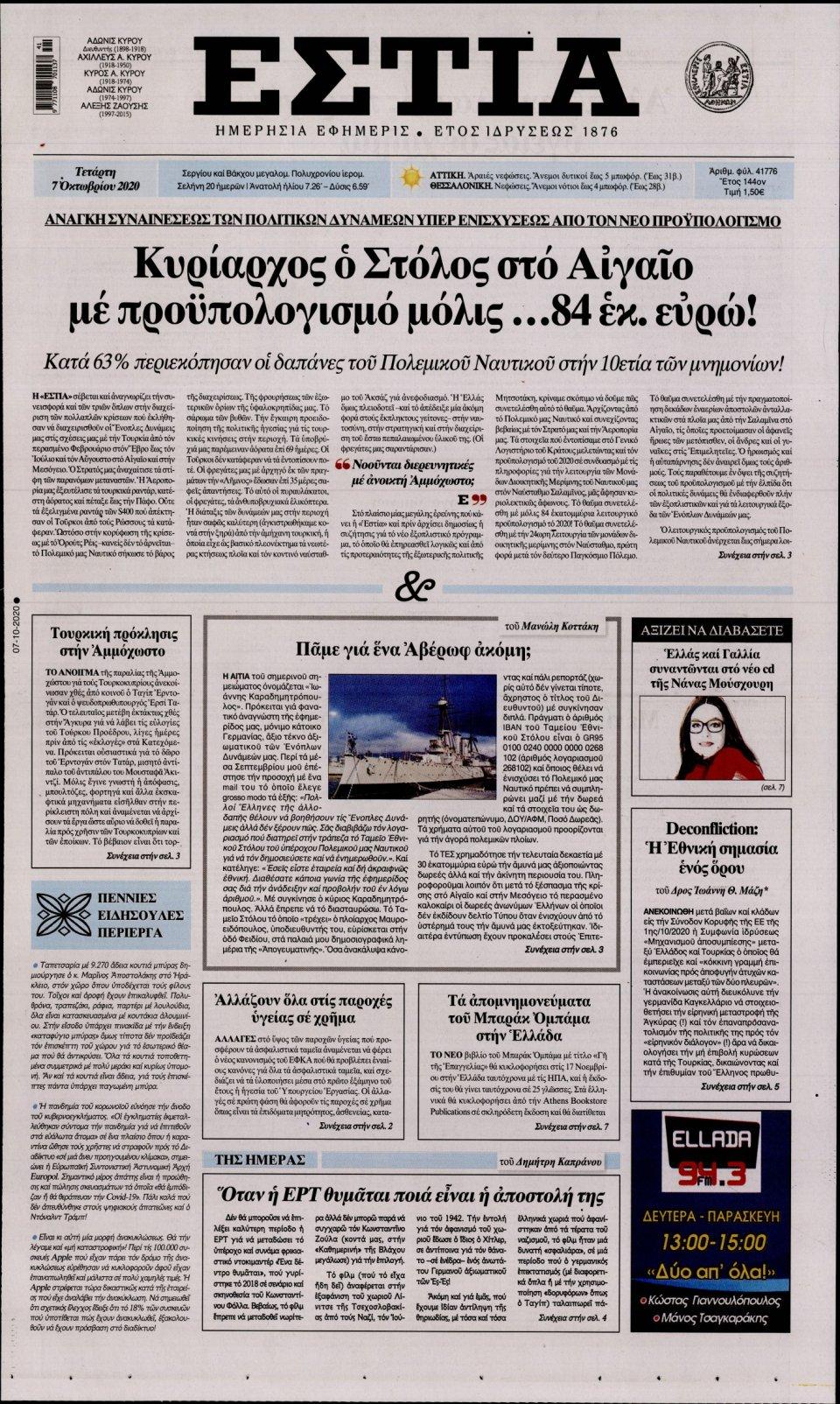 Πρωτοσέλιδο Εφημερίδας - Εστία - 2020-10-07
