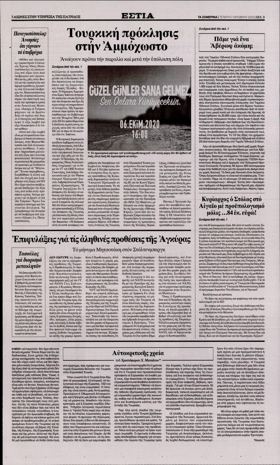 Οπισθόφυλλο Εφημερίδας - Εστία - 2020-10-07