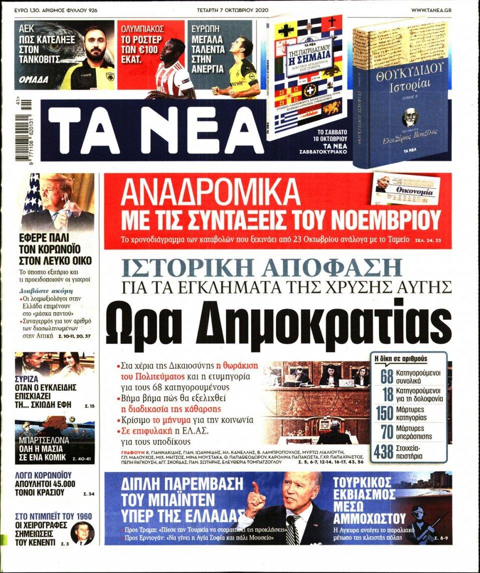 Πρωτοσέλιδο Εφημερίδας - Τα Νέα - 2020-10-07