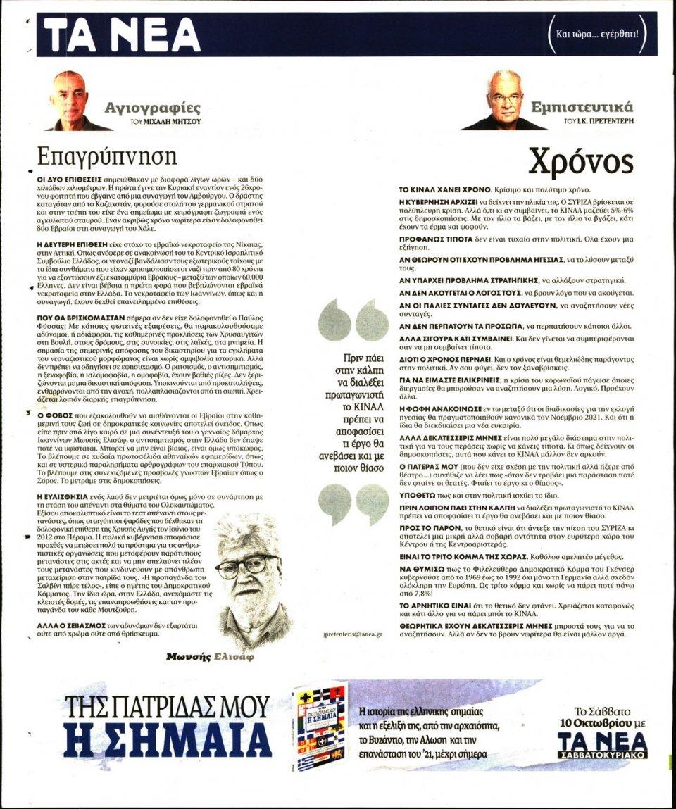 Οπισθόφυλλο Εφημερίδας - Τα Νέα - 2020-10-07