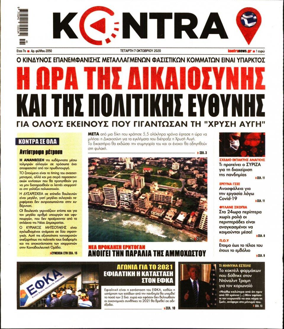 Πρωτοσέλιδο Εφημερίδας - KONTRA NEWS - 2020-10-07