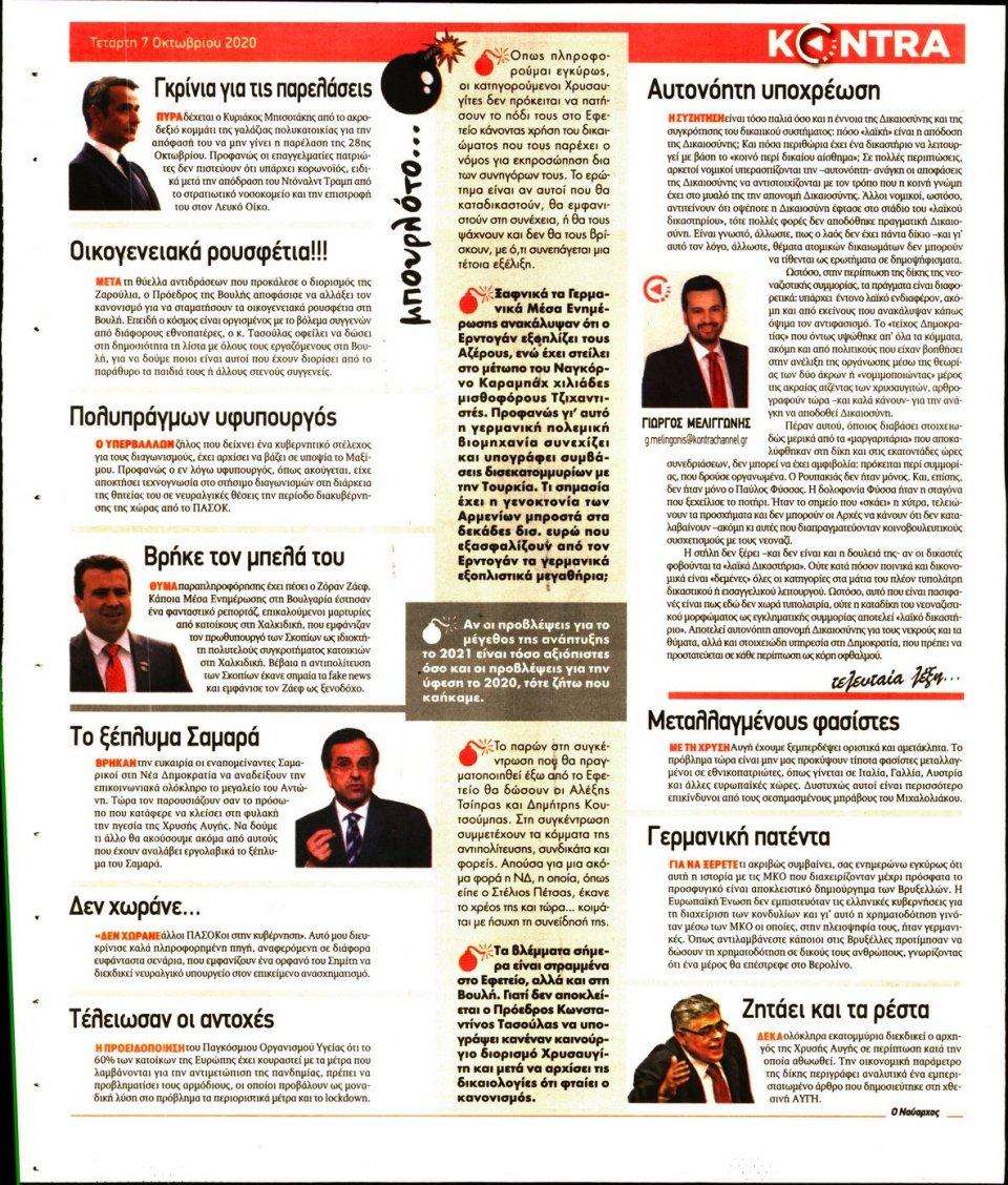 Οπισθόφυλλο Εφημερίδας - KONTRA NEWS - 2020-10-07