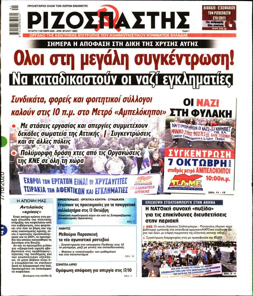 Πρωτοσέλιδο Εφημερίδας - Ριζοσπάστης - 2020-10-07