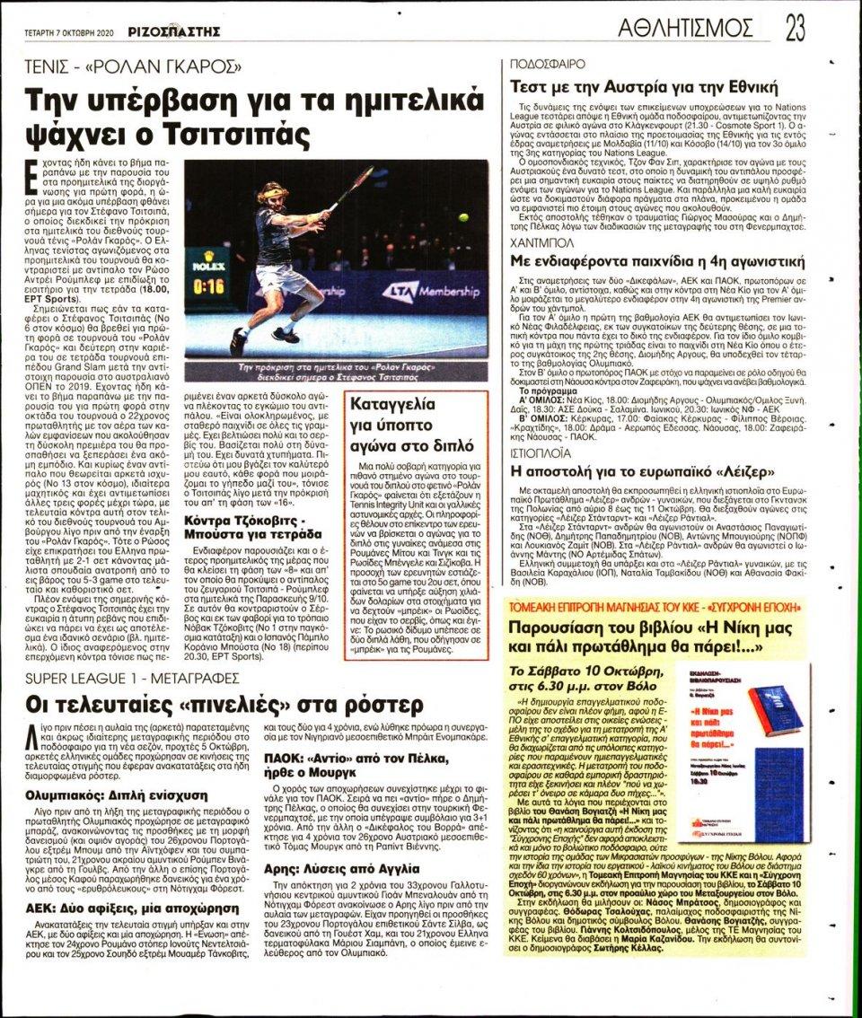 Οπισθόφυλλο Εφημερίδας - Ριζοσπάστης - 2020-10-07