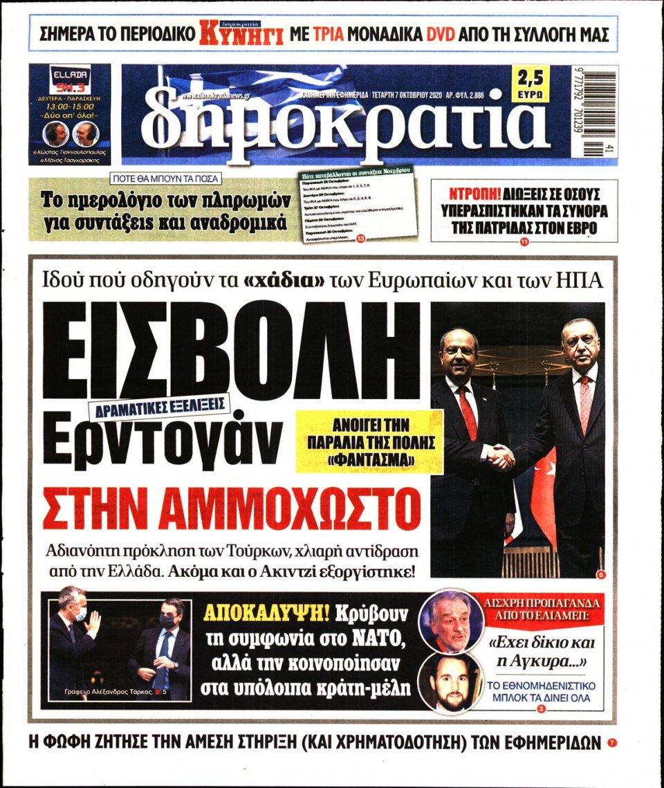Πρωτοσέλιδο Εφημερίδας - ΔΗΜΟΚΡΑΤΙΑ - 2020-10-07
