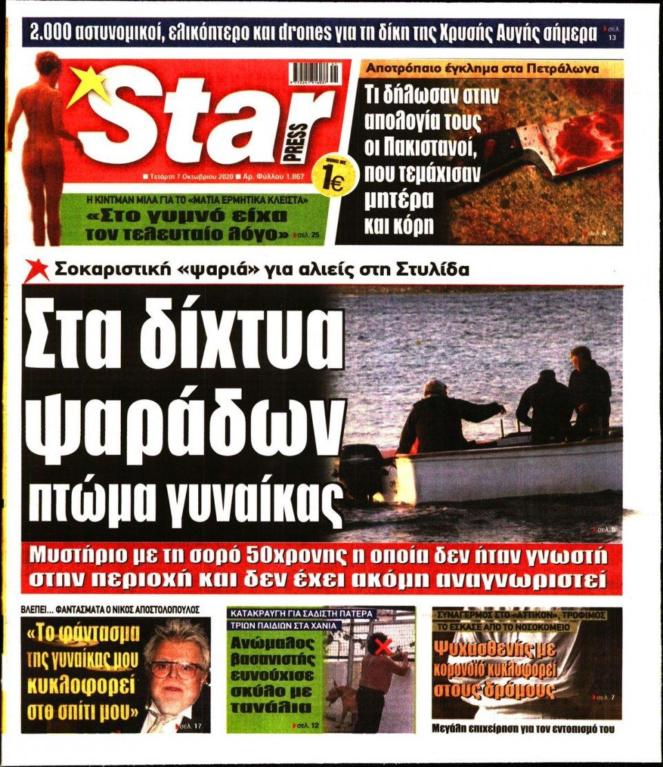 Πρωτοσέλιδο Εφημερίδας - STAR PRESS - 2020-10-07