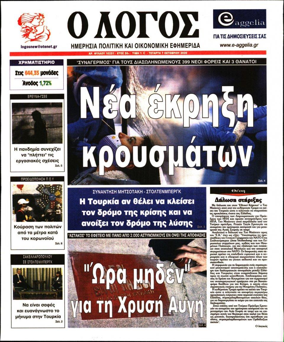 Πρωτοσέλιδο Εφημερίδας - Λόγος - 2020-10-07