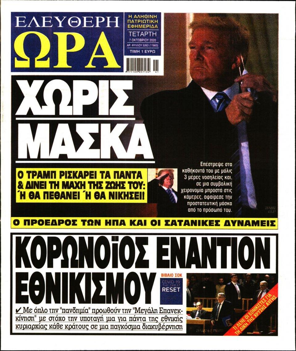 Πρωτοσέλιδο Εφημερίδας - Ελεύθερη Ώρα - 2020-10-07