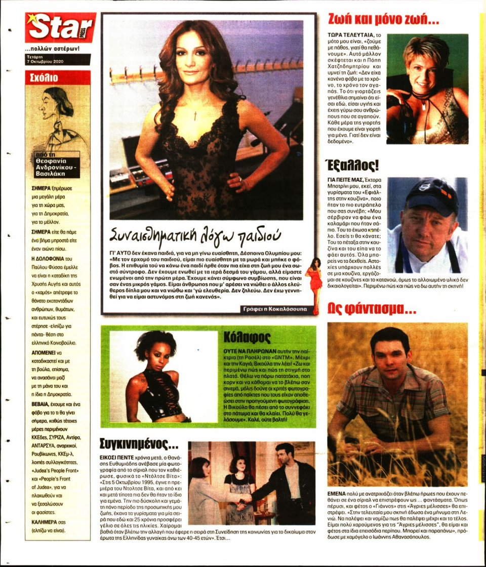 Οπισθόφυλλο Εφημερίδας - STAR PRESS - 2020-10-07