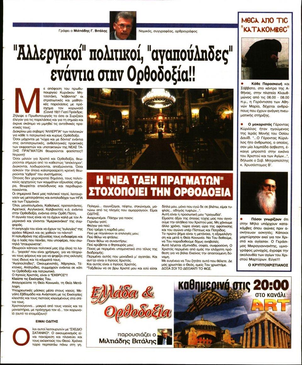 Οπισθόφυλλο Εφημερίδας - Ελεύθερη Ώρα - 2020-10-07
