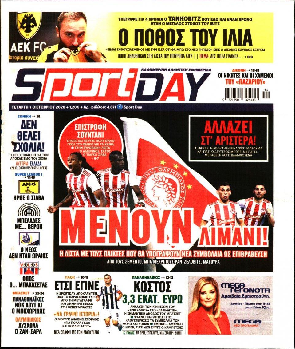 Πρωτοσέλιδο Εφημερίδας - Sportday - 2020-10-07