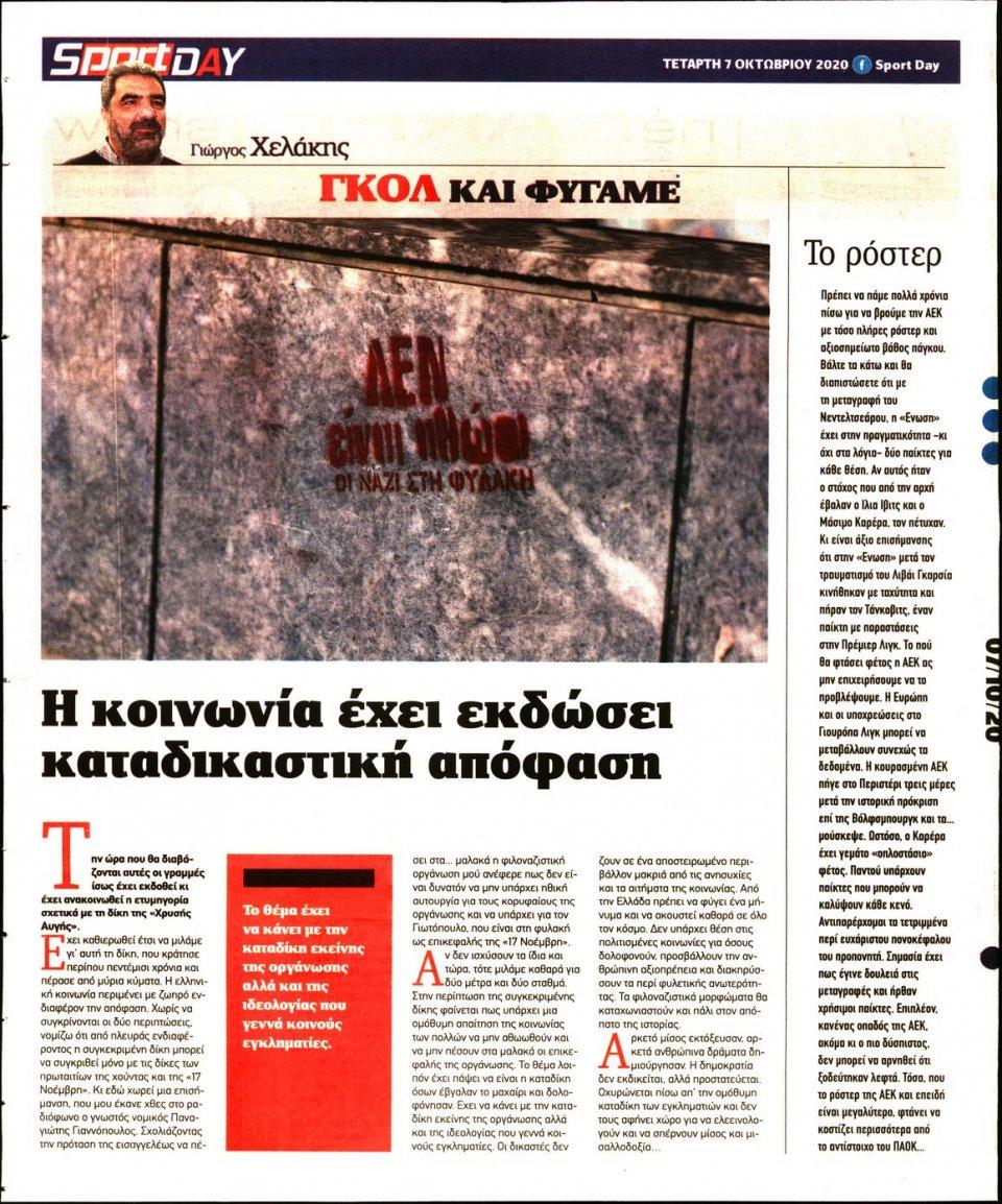 Οπισθόφυλλο Εφημερίδας - Sportday - 2020-10-07