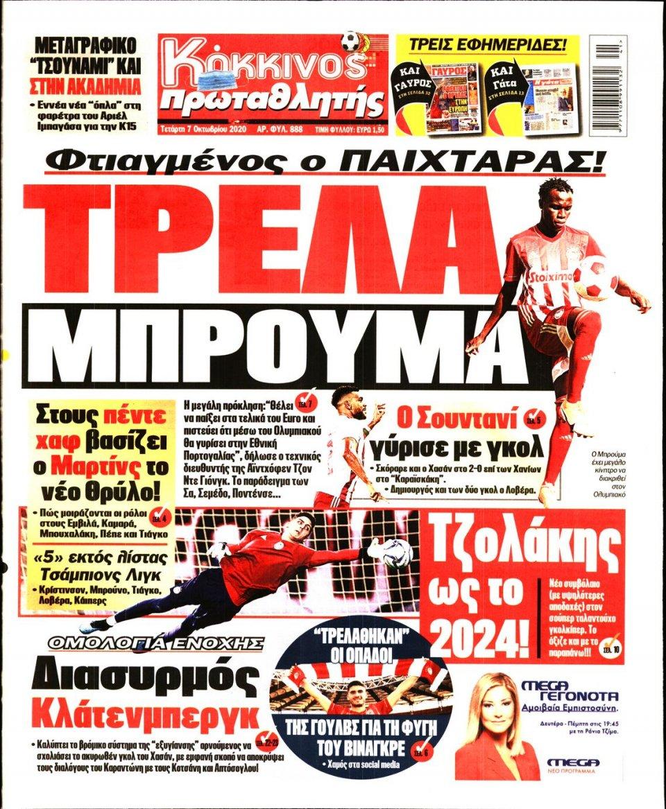 Πρωτοσέλιδο Εφημερίδας - Πρωταθλητής - 2020-10-07