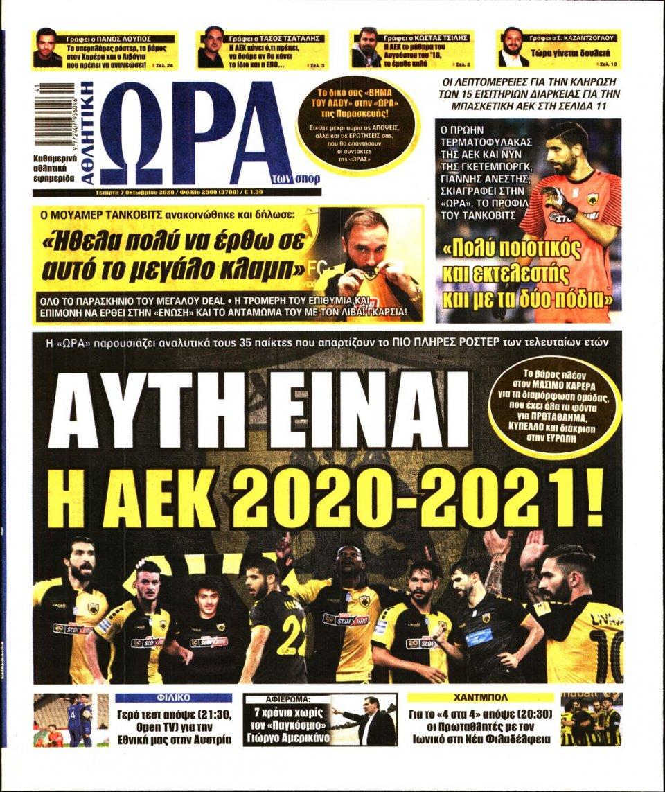 Πρωτοσέλιδο Εφημερίδας - Ώρα για Σπόρ - 2020-10-07