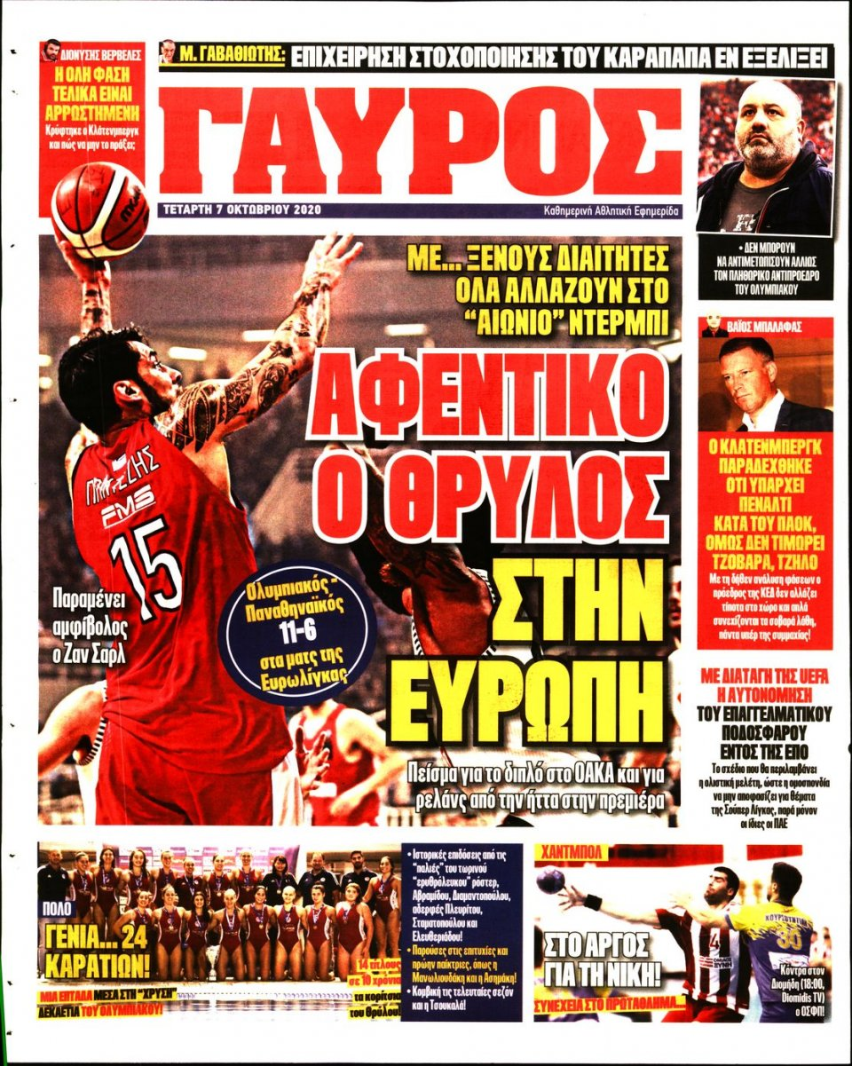 Οπισθόφυλλο Εφημερίδας - Πρωταθλητής - 2020-10-07