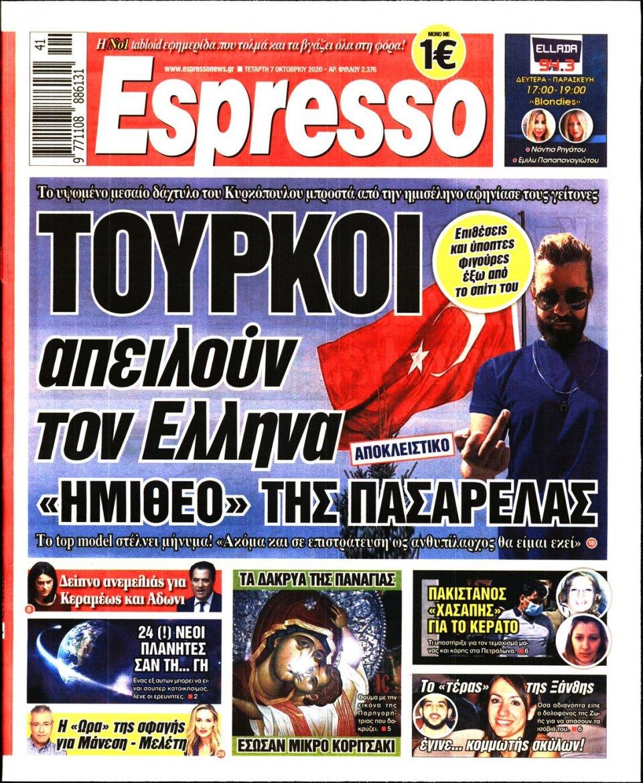 Πρωτοσέλιδο Εφημερίδας - Espresso - 2020-10-07