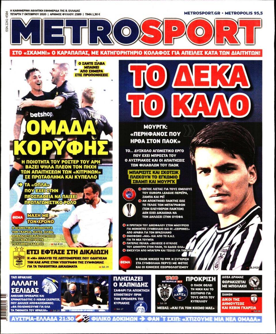 Πρωτοσέλιδο Εφημερίδας - METROSPORT - 2020-10-07