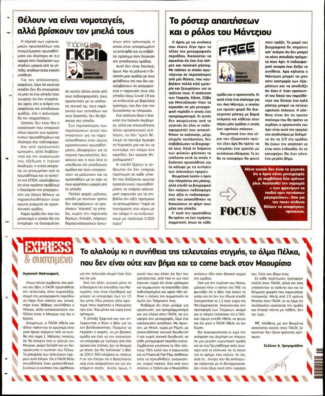 Οπισθόφυλλο Εφημερίδας - METROSPORT - 2020-10-07