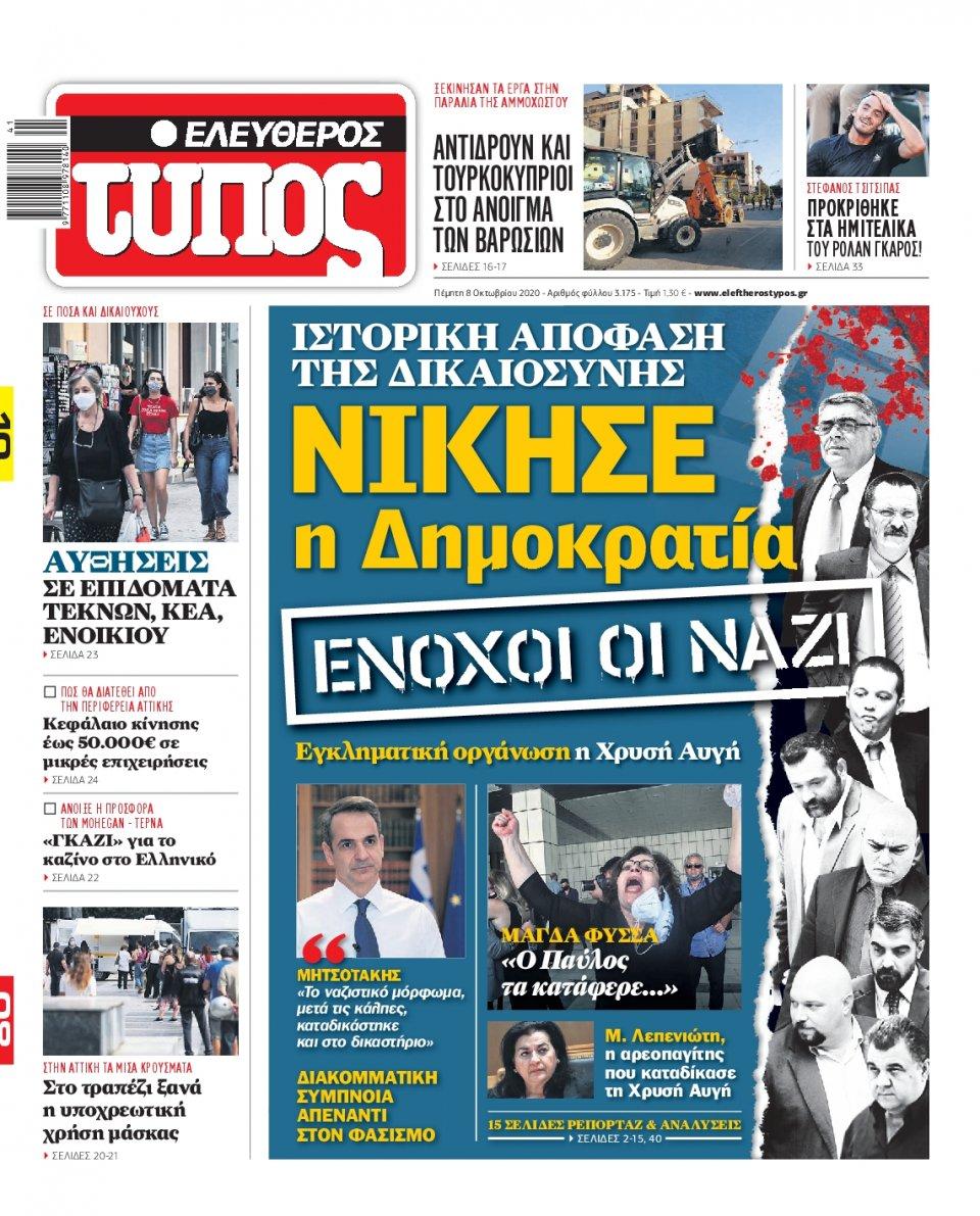 Πρωτοσέλιδο Εφημερίδας - Ελεύθερος Τύπος - 2020-10-08